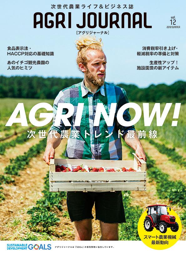 agrijournal vol.12表紙