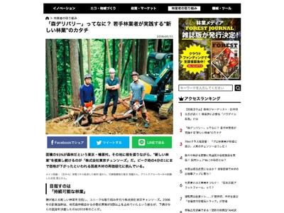 林業者の取り組みの記事