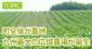 町全体が農地 九州最大の広域農場が誕生