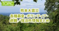 熊本大震災 各種募金・ボランティア・避難/宿泊先情報まとめ