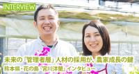 未来の「管理者層」人材の採用が、農家成長の鍵 熊本県・花の島の「宮川洋蘭」の成長を支える人材採用・育成
