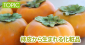 柿皮から生まれる化粧品
