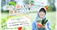 45歳以上でも就農給付金が受けられる!? 「担い手支援日本一」を目指す山口県が、就農セミナーを開催