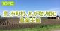 県、市町村、JAが取り組む農業支援