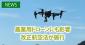 農業用ドローンにも影響 改正航空法が施行