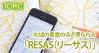 地域の農業の今が見られる「RESAS(リーサス)」
