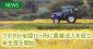 クボタが全国13ヶ所に農業法人を設立 米生産を開始