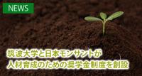 筑波大学と日本モンサントが「持続可能な農業を目指す人材育成のための奨学金制度」を創設